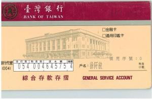 TaiwanBank